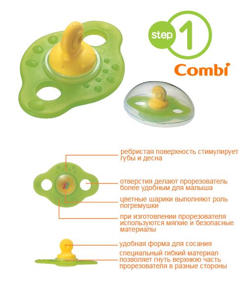 COMBI - Прорезыватель-погремушка STEP 1 от 4 месяцев (310016)