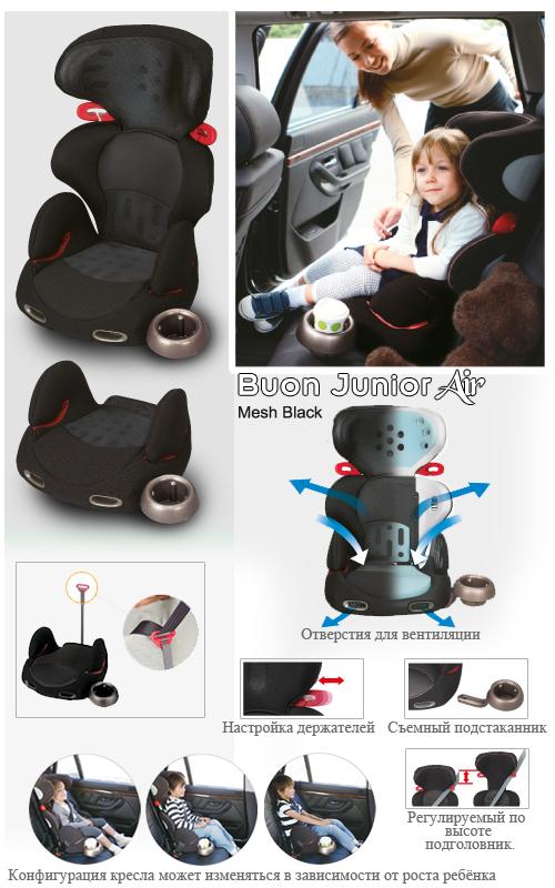 Buon Junior Air «Mesh Black» - Детское японское автокресло от 3 до 11 лет (391879)