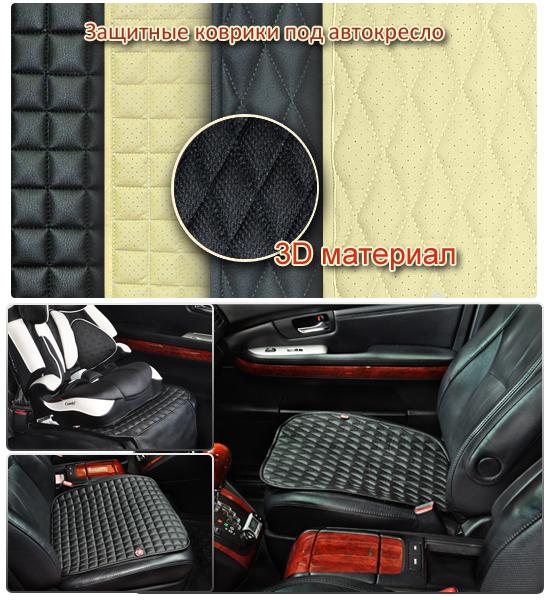 «Baby Smile» - Защитный коврик для сиденья автомобиля под АВТОКРЕСЛО с квадратным рисунком(черный) (123403)